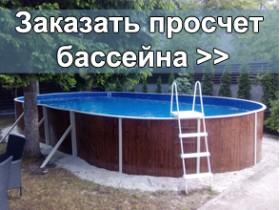 Заказать просчет бассейна